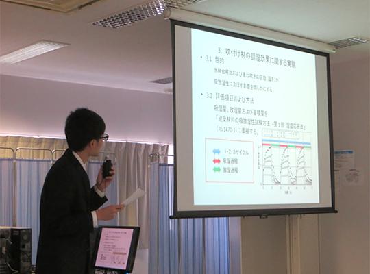 「火山灰の建築材料としての再資源化に関する研究」をプレゼンテーション