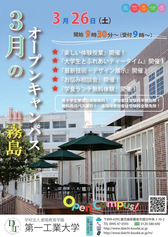 3月のオープンキャンパス in 霧島