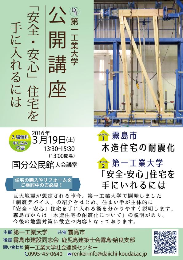 第一工科大学 木造住宅耐震公開講座