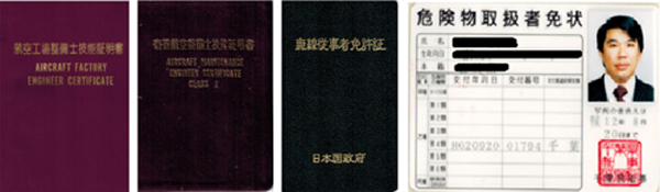 航空会社で活躍するための国家資格 整備士資格コース1