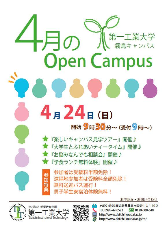4月のオープンキャンパス