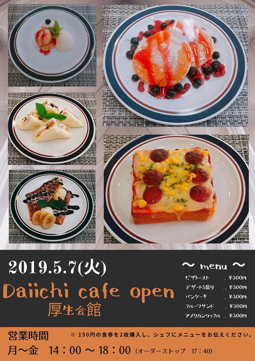 厚生会館カフェ5月7日(火)open!