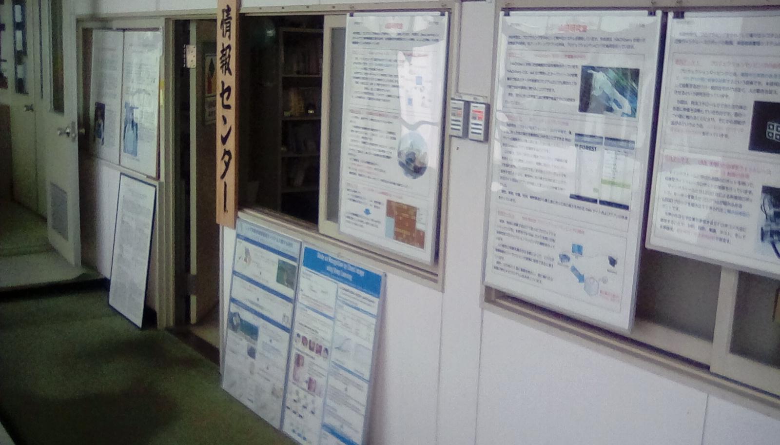 ― 山田研究室の入口 ―