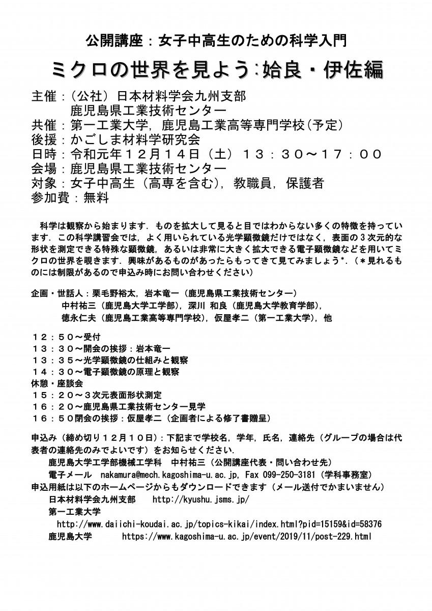 -191214リケジョ科学入門-