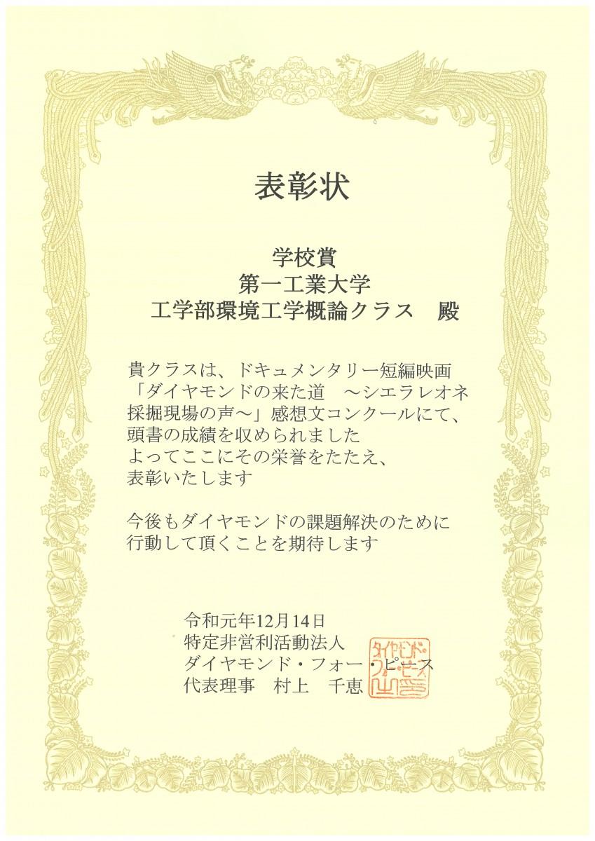 -191218学校賞-