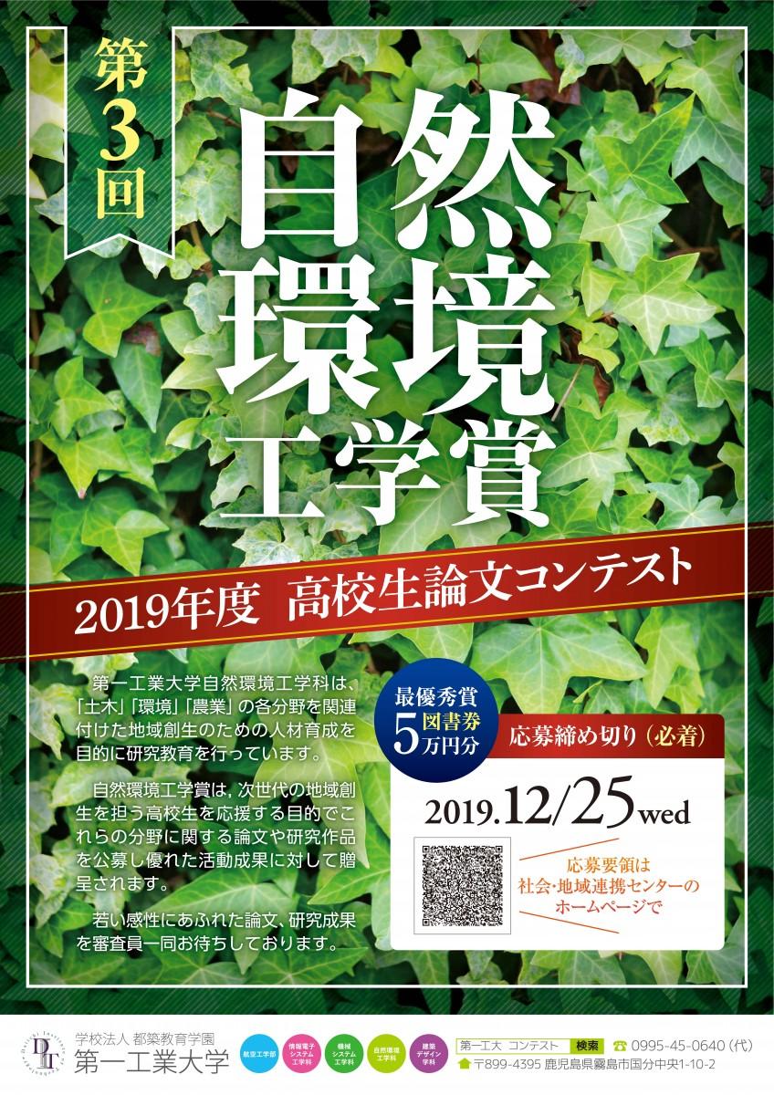 第3回自然環境工学賞
