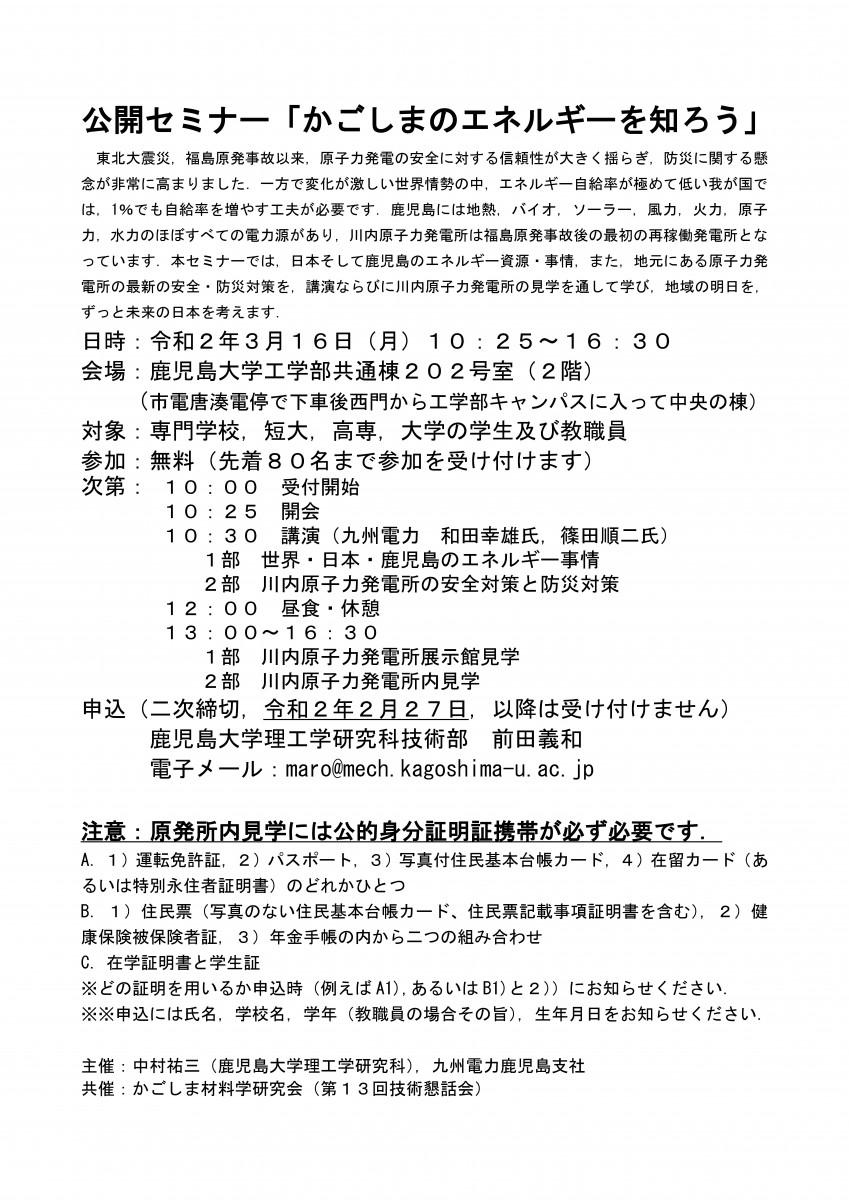 -200316公開セミナー1-