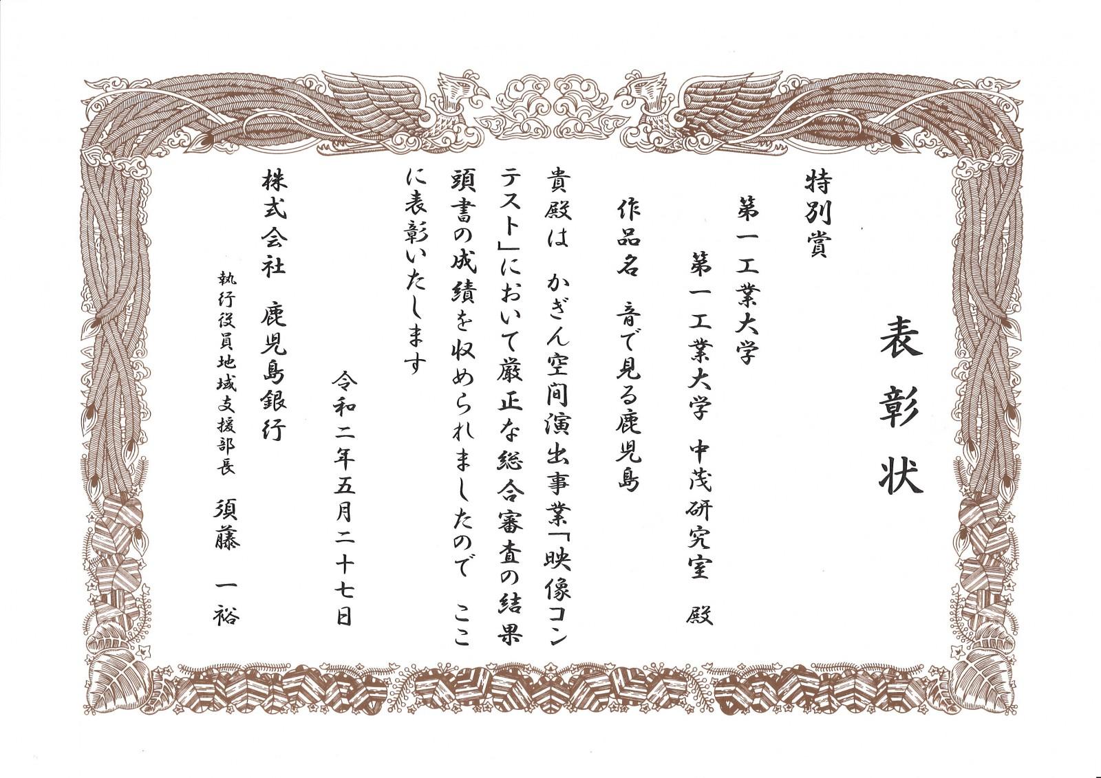 -200527賞状-
