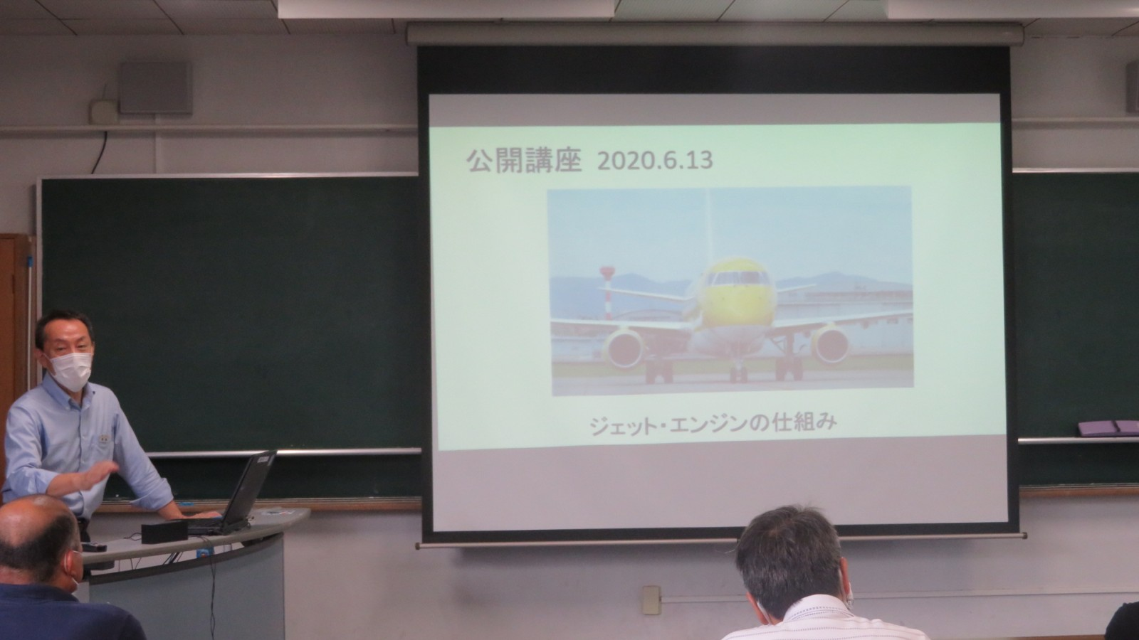 -200613_公開講座齊藤先生-