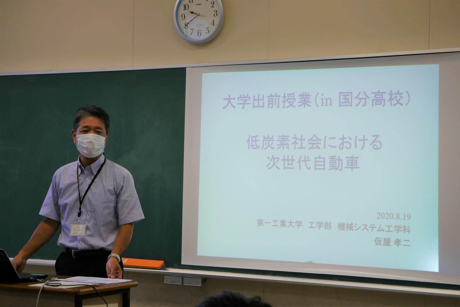 -200819_仮屋先生出前授業1-
