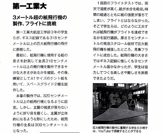 -200915_螢雪時代掲載記事-