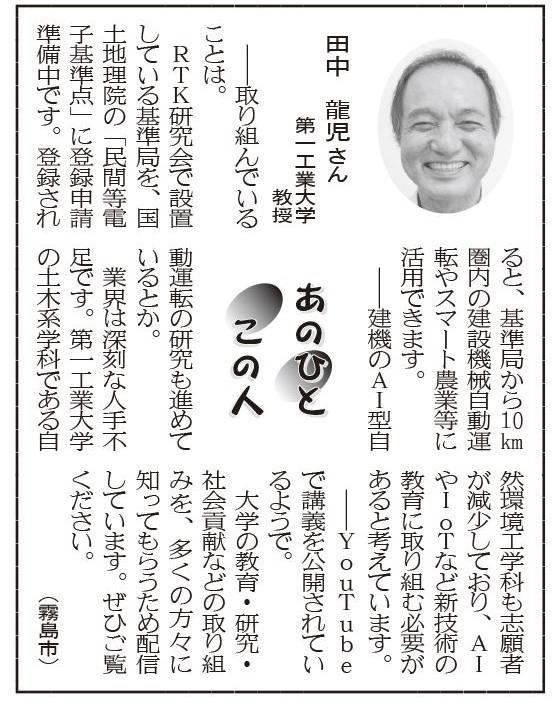 -201008_田中先生-