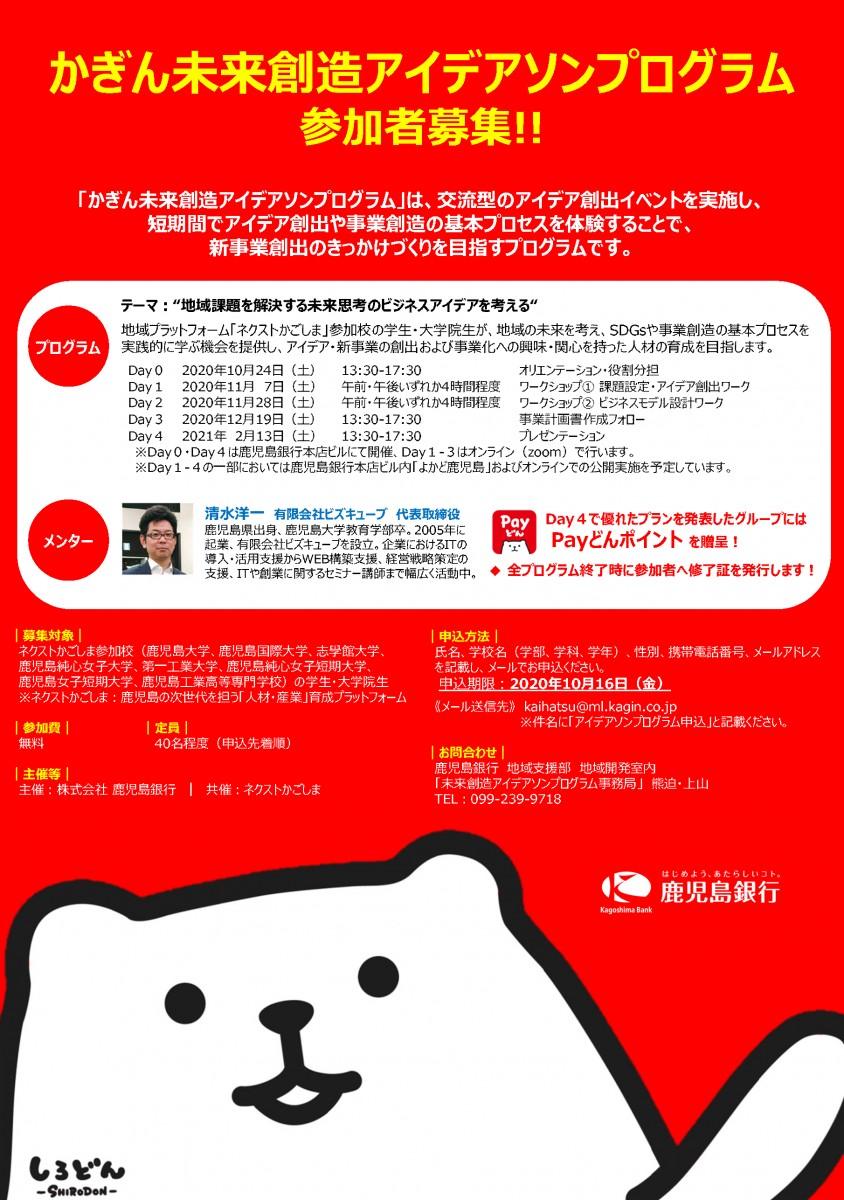 -201024_鹿銀アイデアソンプログラム