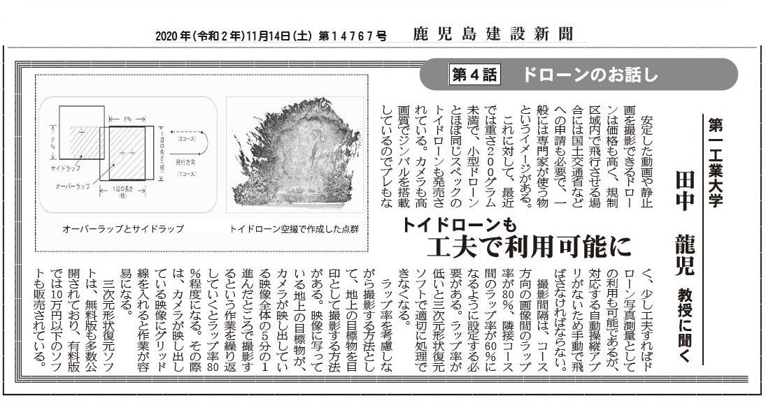 -201118_田中先生4-