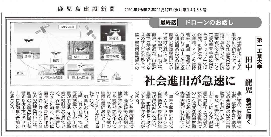 -201118_田中先生5-