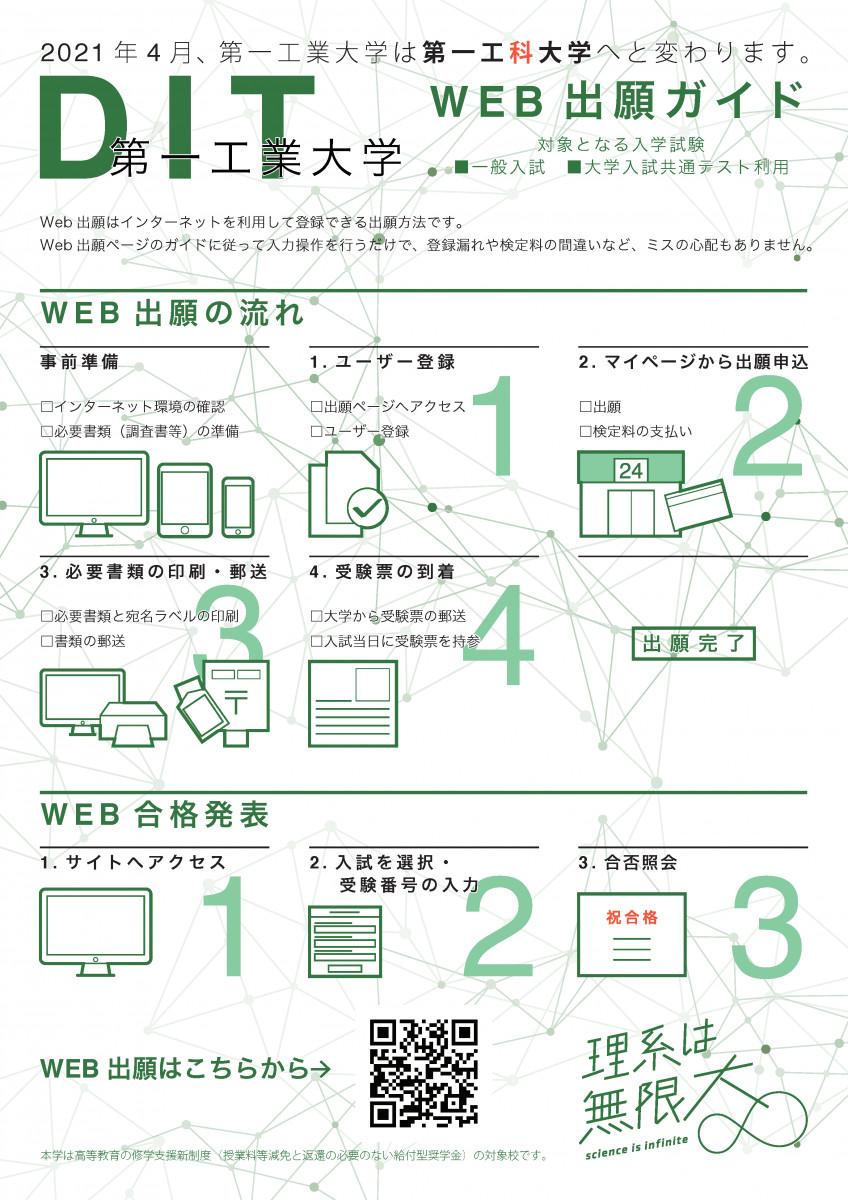 -210113_web出願PR-