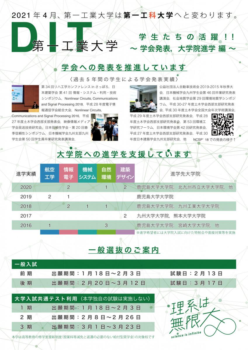 -210119_研究活動PR-