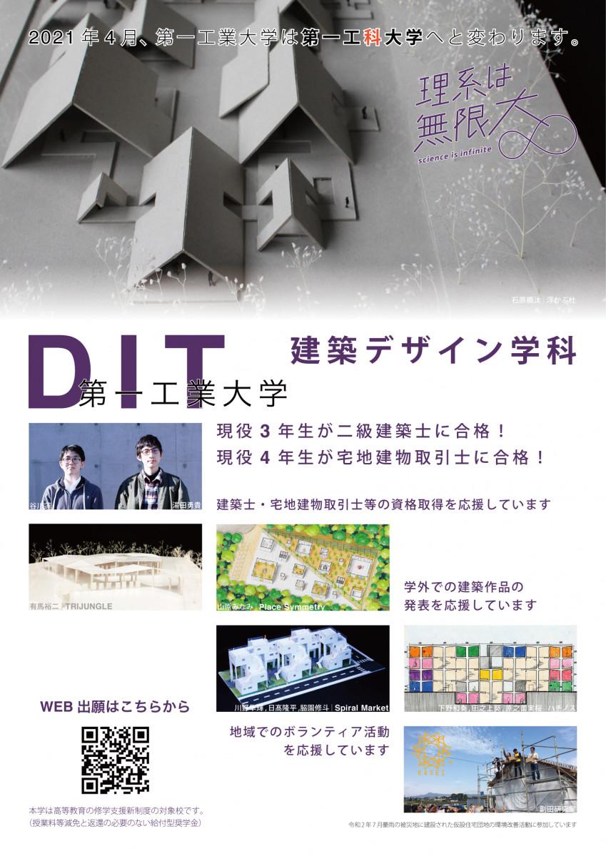 -210122_建築デザイン学科PR-