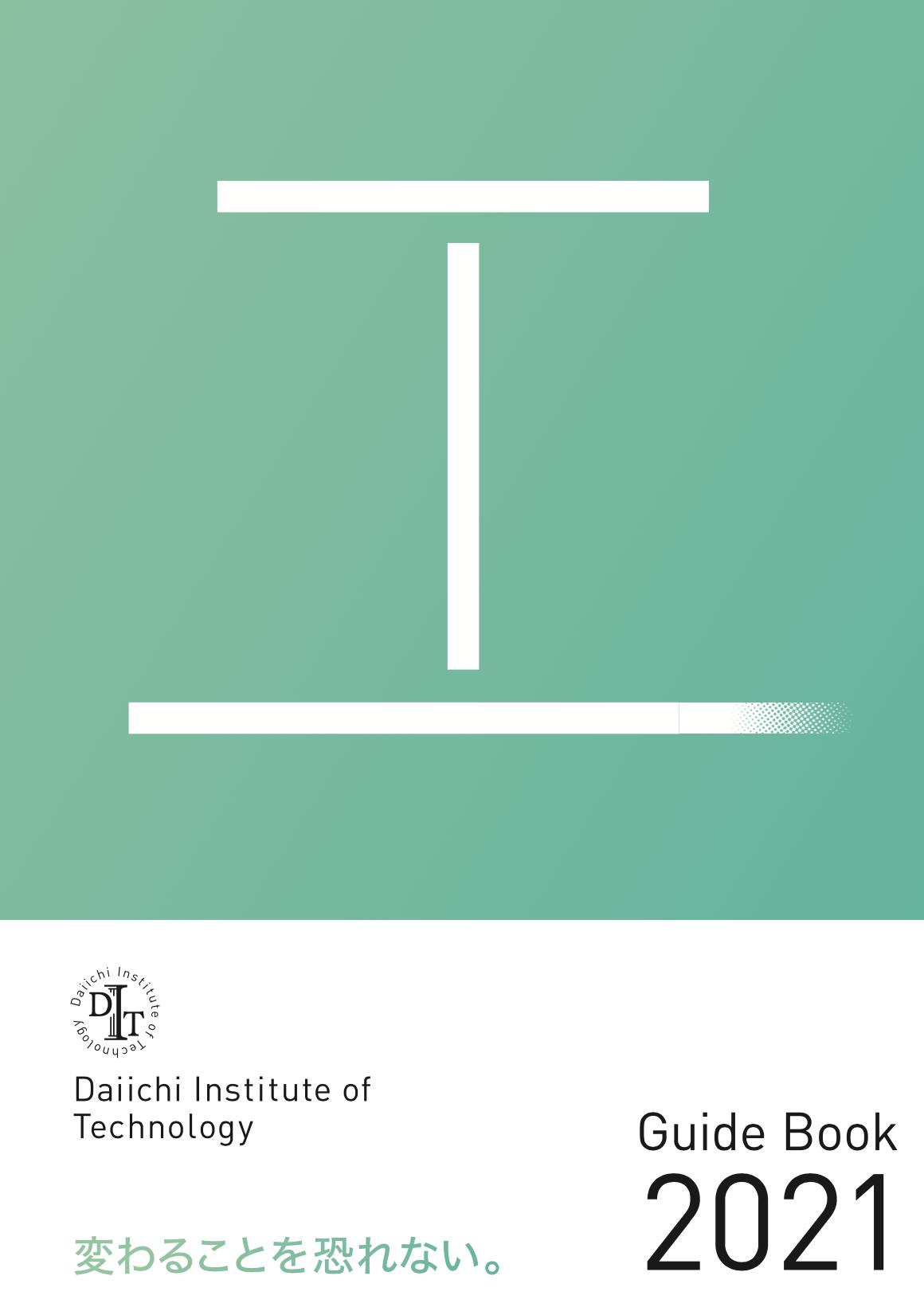第一工科大学 CAMPUS GUIDE 2021