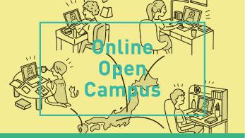 オンライン オープンキャンパス